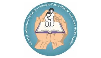 Інститут спеціальної педагогіки і психології імені Миколи Ярмаченка Національної академії педагогічних наук України